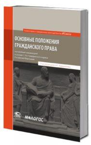 ОСНОВНЫЕ ПОЛОЖЕНИЯ ГРАЖДАНСКОГО ПРАВА постатейный комментарий к статьям 1 – 16.1 Гражданского кодекса Российской Федерации