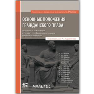 «Основные положения гражданского права: постатейный комментарий к статьям 1–16.1 ГК РФ».