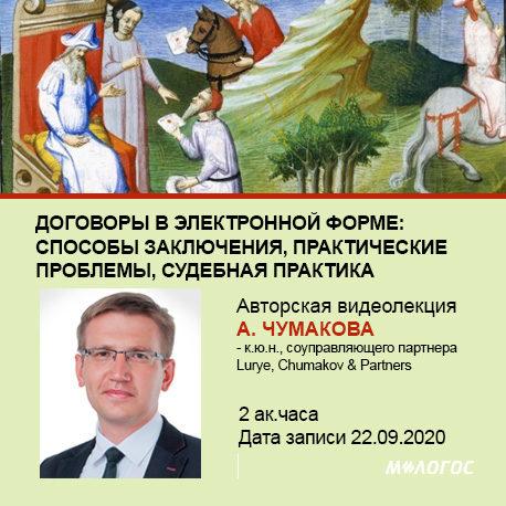 chumakov_.jpg