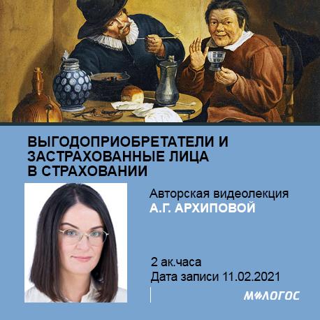 oblozhka_arhipova.png