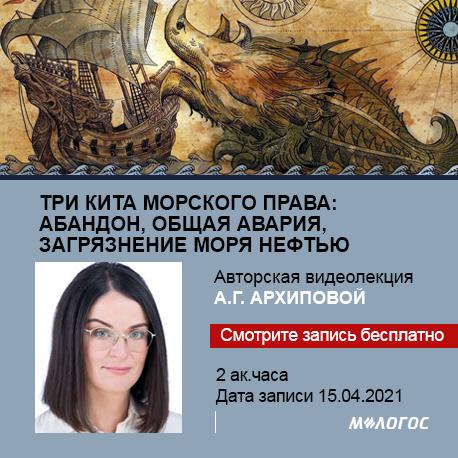 Обложка_Архипова_15042021